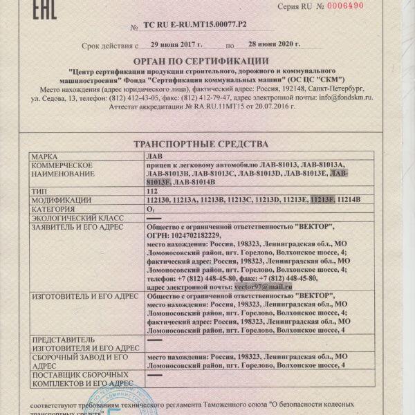 Сертификат Вектор