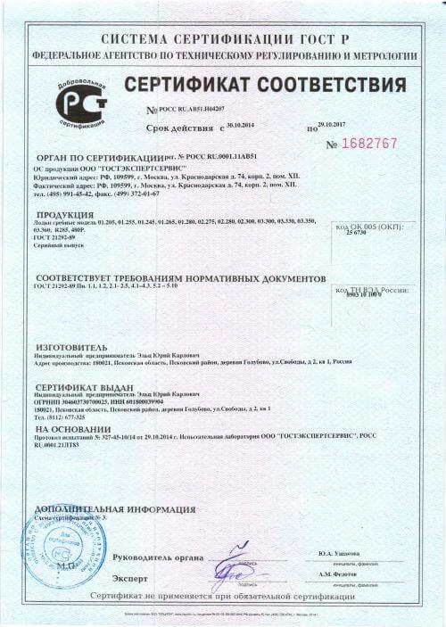 sertifikat-sootvetstviya Stel
