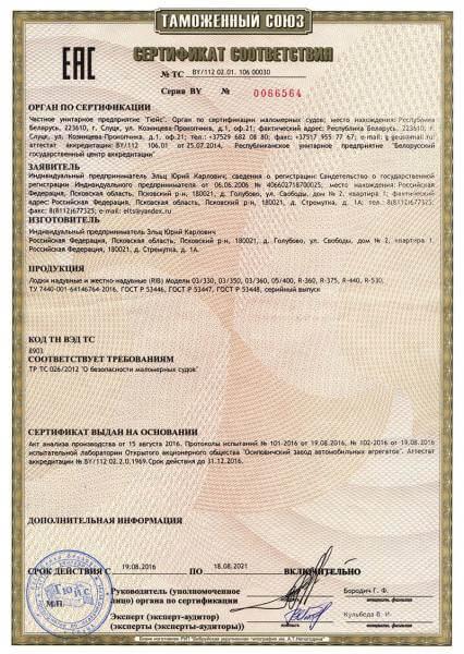 sertifikat-sootvetstviya-ts